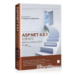 ASP.NET 4.5.1初學指引:使用Visual Basic 20131:網頁開發快速上手