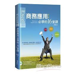 Excel 2010商務應用必學的16堂課(第二版)