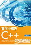 實作中精熟C++