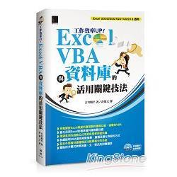 工作效率UP!Excel VBA與資料庫的活用關鍵技法