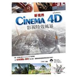 新視界Cinema 4D影視特效風暴