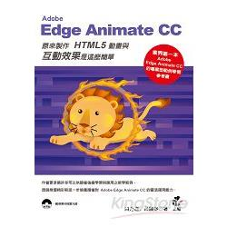 Adobe Edge Animate CC原來製作HTML5動畫與互動效果是這麼簡單