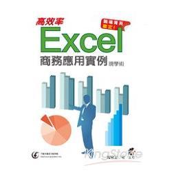 老闆最愛會這個的員工:職場必修Excel商務實例應用大全