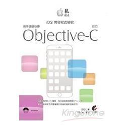 私程式:iOS開發程式秘訣:高手這樣發揮Objective-C技巧