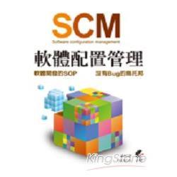 SCM(Software configuration management):軟體配置管理-軟體開發的SOP-沒有Bug的烏托邦
