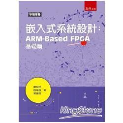 嵌入式系統設計. ARM-Based FPGA基礎篇 /