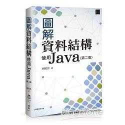 圖解資料結構:使用Java