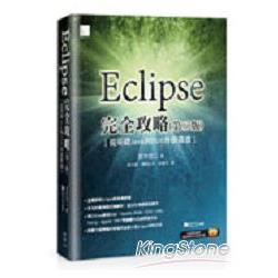 Eclipse完全攻略:從基礎Java到PDF外掛開發