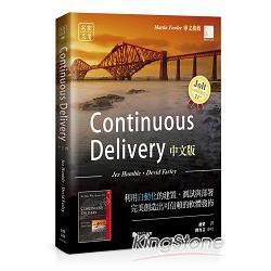 Continuous Delivery:利用自動化的建置、測試與部署完美創造出可信賴的軟體發佈