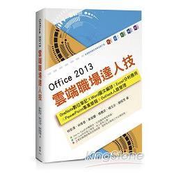 Office 2013雲端職場達人技:One Note數位筆記XWord圖文編排XExcel分析應用XPowerPoint專業簡報XOutlook人脈管理
