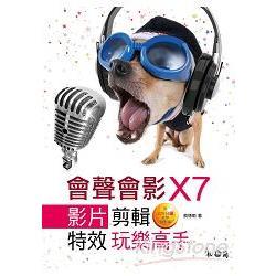 會聲會影X7:影片剪輯、特效玩樂高手