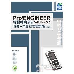 Pro/ENGINEER Wildfire 5.0 電腦輔助設計:基礎入門篇 (附綠色範例檔)