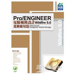 Pro/Engineer Wildfire 5.0電腦輔助設計:advanced computer aided design進階應用篇
