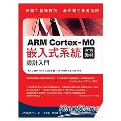 ARM Cortex:M0官方教材:嵌入式系統設計入門