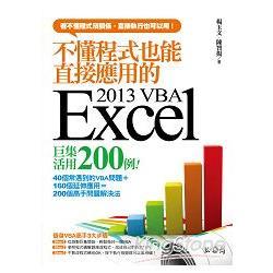 不懂程式也能直接應用的Excel 2013 VBA巨集活用200例!:看不懂程式沒關係-直接執行也可以用!
