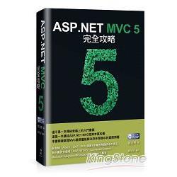 ASP.NET MVC 5完全攻略