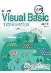 第一次寫Visual Basic 2010就上手:18堂範例學習課