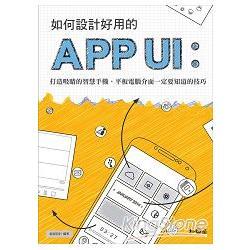 如何設計好用的App UI:打造吸睛的智慧手機、平板電腦介面一定要知道的技巧