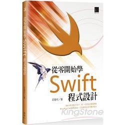 從零開始學Swift程式設計