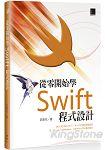 從零開始學Swift程式
