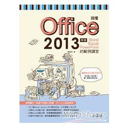 搞懂Office 2013:學會Word Excel PowerPoint的範例講堂