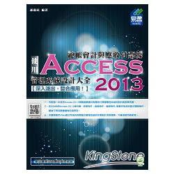 總帳會計與應收付票據管理系統設計大全:使用Access 2013