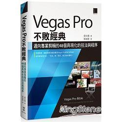 Vegas Pro不敗經典:邁向專業剪輯的48個具現化的技法與程序