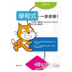 學程式-一步步來!:先搞懂-再驗證的Scratch+fChart程式設計邏輯課