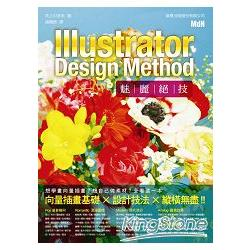Illustrator Design Method魅麗絕技 /