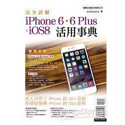 完全詳解iphone6.6plus+ios8活用事典