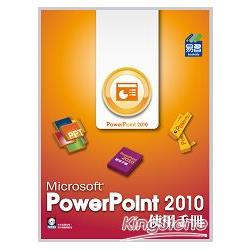 PowerPoint 2010使用手冊