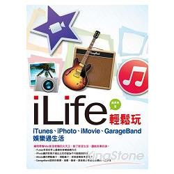 iLife輕鬆玩:娛樂過生活
