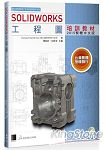 SOLIDWORKS工程圖培訓教材<2015繁體中文版>