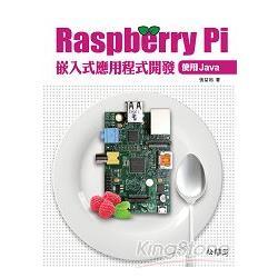 Raspberry Pi嵌入式應用程式開發:使用Java