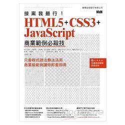 接案我最行!HTML 5+CSS 3+JavaScript商業範例必殺技