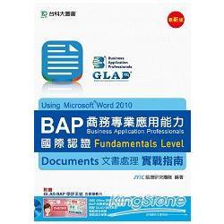 BAP Documents文書處理Using Microsoft® Word 2010商務專業應用能力國際認證Fundamentals Level實戰指南