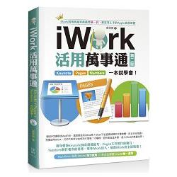 iWork活用萬事通 : Keynote Pages Numbers一本就學會! /