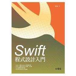 Swift程式設計入門