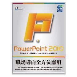 PowerPoint 2010職場導向全方位應用:行政管理.財務統計.商業簡報.企劃報告