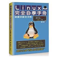 Linux完全自學手冊:疑難排解全攻略