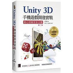Unity 3D手機遊戲開發實戰:核心技術完全公開