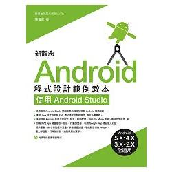 新觀念Android程式設計範例教本:使用Android Studio