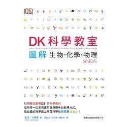 DK科學教室:圖解生物.化學.物理
