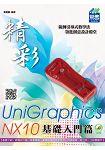 精彩 UniGraphics NX10 - 基礎入門篇