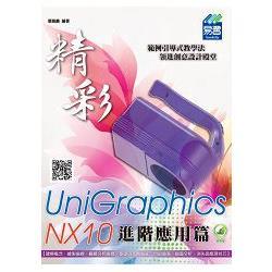 精彩 UniGraphics NX10 : 進階應用篇
