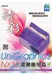 精彩 UniGraphics NX10 - 進階應用篇