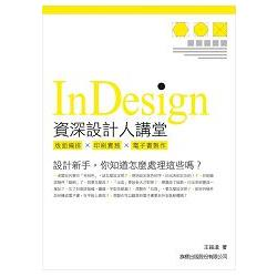 InDesign資深設計人講堂:版面編排X印刷實務X電子書製作