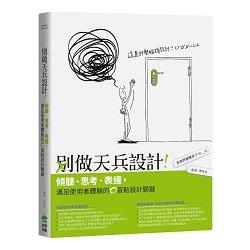 別做天兵設計!傾聽、思考、表達,滿足使用者體驗的0盲點設計關鍵