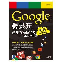 Google輕鬆玩,漫步在雲端~ PLUS版