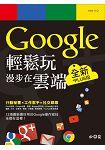 Google輕鬆玩,漫步在雲端-全新+PLUS版